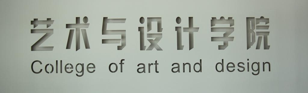 学院简介-内蒙古科技大学艺术与设计学院