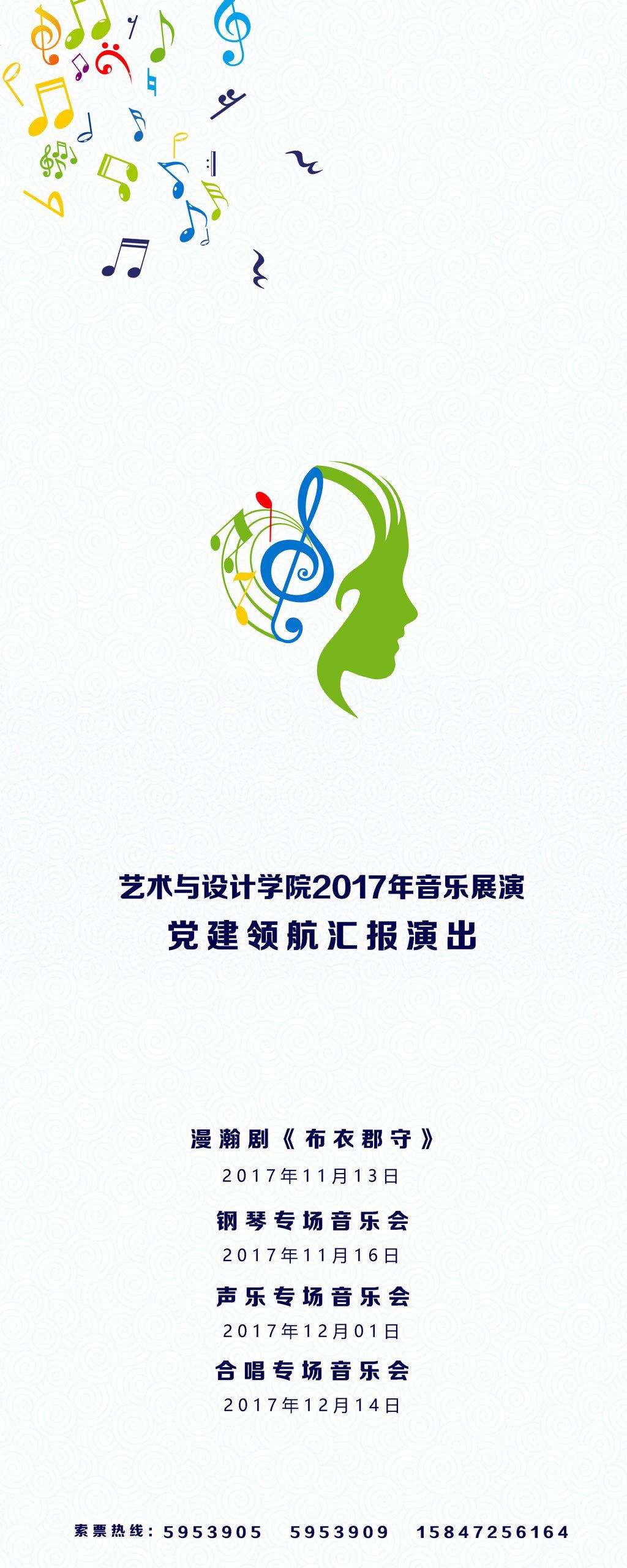 艺术与设计学院2017年音乐展演 党建领航汇报演出公告